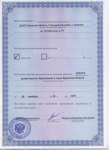 Лицензия.jpg001